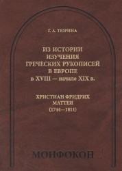 Из истории изучения греческих рукописей в Европе в XVIII – начале XIX в.: Христиан Фридрих Маттеи (1744-1811)