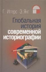 Глобальная история современной историографии