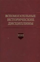 Вспомогательные исторические дисциплины. Том XXXII