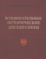 Вспомогательные исторические дисциплины. Том XXXV