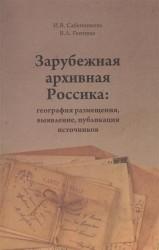 Зарубежная архивная Россика. География размещения, выявление, публикация источников