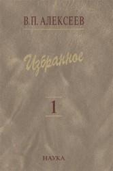 В. П. Алексеев. Избранное в 5 томах. Том 1. Антропогенез