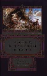 Война в Древней Индии. Философия, этика, стратегия, тактика
