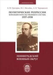 Политические репрессии командно-начальствующего состава, 1937-1938 гг. Ленинградский военный округ