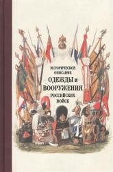 Историческое описание одежды и вооружения Российских войск. Часть восемнадцатая