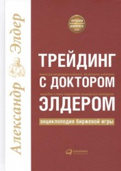 Трейдинг с доктором Эльдером Энциклопедия биржевой игры
