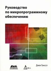 Руководство по микропрограммному обеспечению