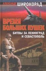Время больших пушек: Битвы за Ленинград и Севастополь