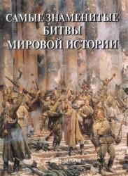 Самые знаменитые битвы мировой истории