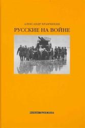 Русские на войне