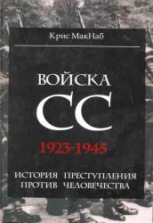 Войска СС. 1923-1945. История преступления против человечества