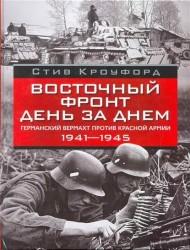 Восточный фронт день за днем. Германский вермахт против Красной армии, 1941-1945