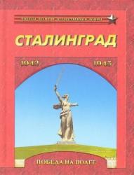 Сталинград. Победа на Волге. 1942-1943