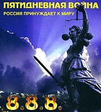 Пятидневная война. Россия принуждает к миру