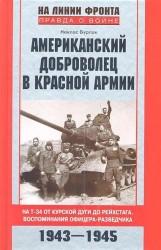 Американский доброволец в Красной Армии. На Т-34 от Курской дуги до Рейсхтага. Воспоминания офицера-разведчика. 1943–1945