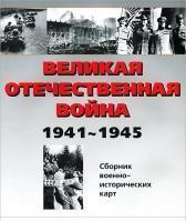 Великая Отечественная война 1941 - 1945 год. Сборник военно-исторических карт. Часть 3