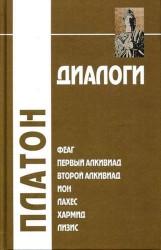 Диалоги. Том 1. Феаг, Первый Алкивиад, Второй Алкивиад, ион, Лахес, Хармид, Лизис