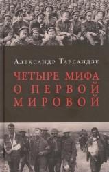 Четыре мифа о Первой мировой. Дело о мобилизации 1914 г.