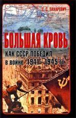 Большая кровь. Как СССР победил в войне 1941 - 1945 гг. / 2-е изд.