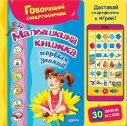 Малышкина книжка первых знаний. Книжка-игрушка