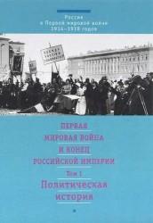 Первая мировая война и конец Российской империи. В 3-х томах. Том 1. Политическая история