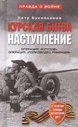 """Курская битва. Наступление. Операция """"Кутузов"""". Операция """"Полководец Румянцев"""". Июль-август 1943 г."""