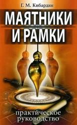 Маятники и рамки. 9-е изд. Практическое руководство