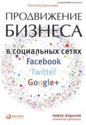 Продвижение бизнеса в социальных сетях Facebook, Twitter, Google+ Нов.изд.испр. и доп.