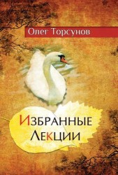 Избранные лекции доктора Торсунова. 7-е изд.