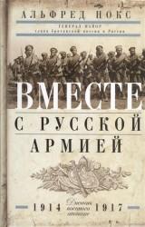 Вместе с русской армией. Дневник военного атташе. 1914-1917