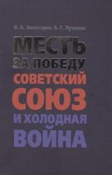 Месть за Победу. Советский Союз и холодная война