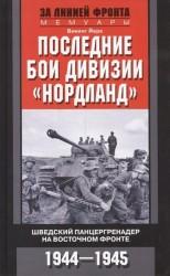 """Последние бои дивизии """"Нордланд"""". Шведский панцергренадер на Восточном фронте. 1944-1945"""