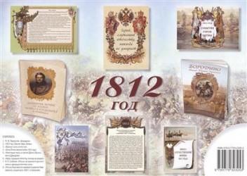 1812 год (комплект из 6 брошюр)