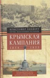 Крымская кампания 1854-1855гг. Трагедия лорда Раглана, командующего британскими войсками