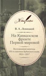 На Кавказском фронте Первой мировой. Воспоминания капитана 155-го пехотного Кубинского полка.1914–1917