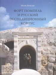 Форт Помпель и Русский экспедиционный корпус. Июль 1916 - апрель 1917