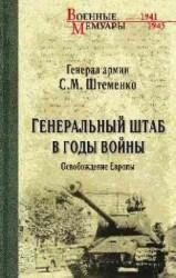 Генеральный штаб в годы войны. Книга 2. Освобождение Европы