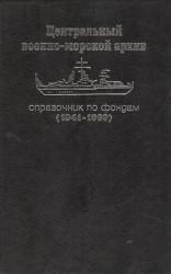 Центральный военно-морской архив. Справочник Центрального ВМФ по фондам Северного флота и Беломорской флотилии (1941-1960)