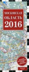 Автомобильная карта Московской области 2016