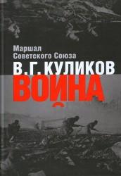 Война Размышления Маршала Советского Союза