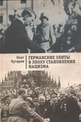 Германские элиты в эпоху становления нацизма