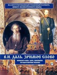 Великий князь, царь, император, государственные регалии