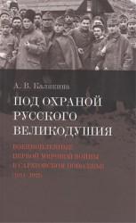 Под охраной русского великодушия. Военнопленные Первой мировой войны в Саратовском Поволжье (1914-1922)