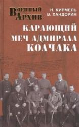 Карающий меч адмирала Колчака