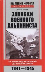 Записки военного альпиниста. От Ленинградских шпилей до вершин Кавказа. 1941-1945