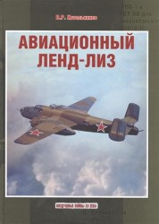 Авиационный ленд-лиз
