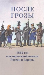 После грозы. 1812 год в исторической памяти России и Европы