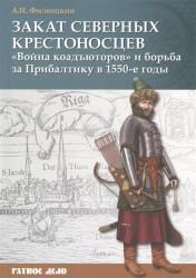 """Закат северных крестоносцев. """"Война коадъюторов"""" и борьба за Прибалтику в 1550-е гг."""