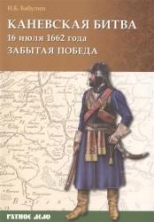 Каненская битва. 16 июля 1662 года. Забытая победа