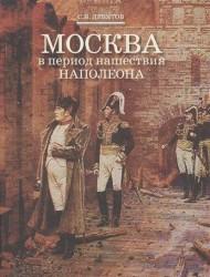 Москва в период нашествия Наполеона